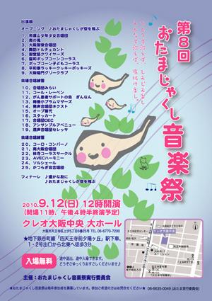 第8回おたまA4