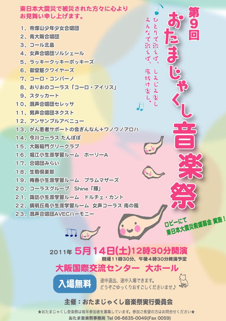 スクリーンショット(2011-05-09 23.03.22)